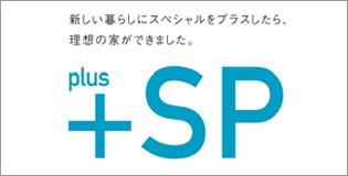 オールパナソニックの家 Plus SP