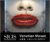 空間に豊かな表情を映し出す、光と影。「シチス ヴェネツィアンモザイク」