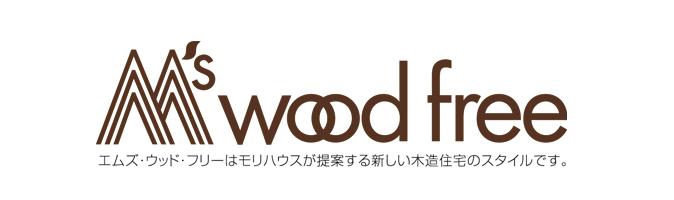 エムズ・フリーはモリハウスが提案する新しい木造住宅のスタイルです。